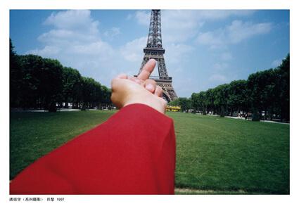 Étude de perspective – La tour Eiffel